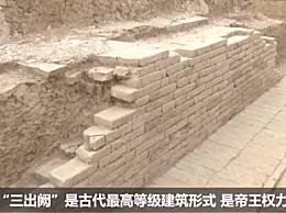 唐顺宗陵园发现罕见三出阙楼 为中国建筑史提供珍贵材料