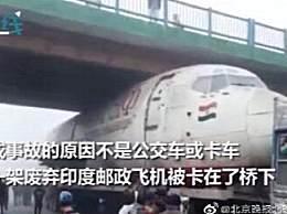 印度飞机被卡在桥下 进退两难好尴尬