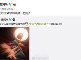 中国消防连气象局也没放过 网友调侃:该来的总会来