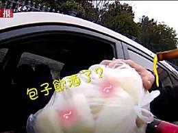 吃包子被查出酒驾 背后真相令网友哭笑不得