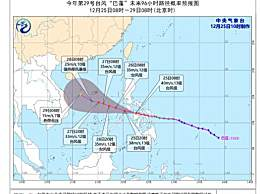 台风巴蓬移入南海 台风巴蓬移入南海有什么影响