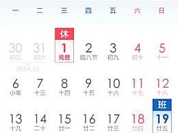 2020年元旦放假时间安排 2020年法定节假日一览表
