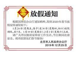 2020春节放假通知 2020年春节放假安排时间表