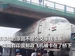印度一架飞机被卡在桥下 造成道路严重拥堵