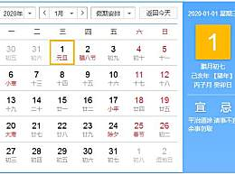 2019元旦放假时间表 2020元旦放假安排时间表