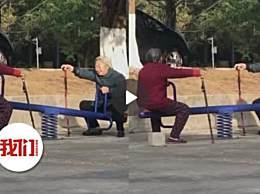两位老奶奶拄拐玩跷跷板 童心未泯令人羡慕