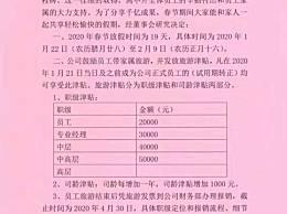 土豪公司春节放19天 员工可享2-5万旅游津贴