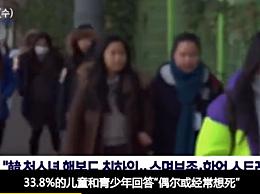 """33.8%韩国青少年没有勇气生活 直言""""偶尔或经常想死"""""""