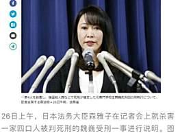 一中国人在日本被执行死刑 曾经在福冈杀害一家四口