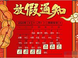2020春节学校放假安排时间表 2020春节学校放假通知范文