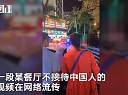 """三亚某餐厅被传""""不接待中国人"""" 老板回应:以外国人为主"""