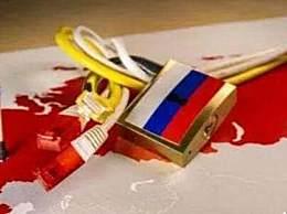 俄与全球网络断开 境内互联网仍可安全运行