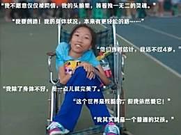 轮椅女孩考607分 用坚强努力赢得生活尊严