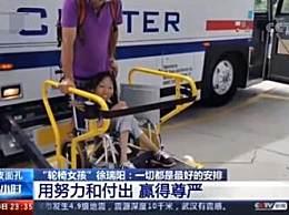 轮椅女孩607分考入大学 称:要把自己过成一朵花