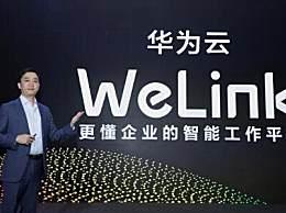 华为WeLink发布 为政企开启数字化办公新体验