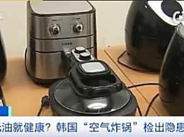 韩国空气炸锅加热后被检出致癌物 无油不代表健康