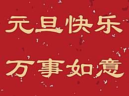 元旦的由来和习俗 中国人怎么过元旦