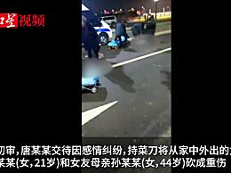 惨痛!吉林一男子当街砍死21岁女友及女友母亲