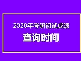 2020考研成绩什么时候出来 考研成绩公布的时间
