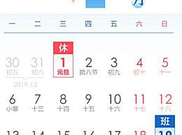2020年元旦为什么只放假一天?2020元旦春节时间安排