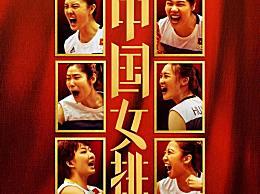 中国女排最强天团 再现新一代女排荣耀瞬间