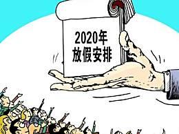 2020年股市休市时间安排 2020全年股市休市时间表