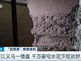 央视曝豆腐渣楼盘 水泥用手一抠就掉