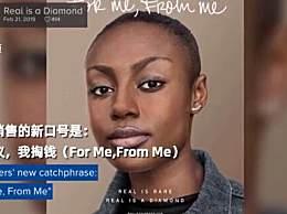 越来越多女性自己买钻石 钻石销售商推出新口号