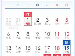 2020元旦放假安排 2020元旦放假通知及放假时间表