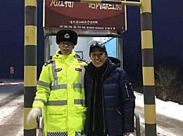 张艺谋因大雪封路滞留黑龙江 为黑龙江高速交警点赞与之合照