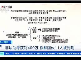 央视曝考研作弊链 两年内有三四百人作弊获取入学资格