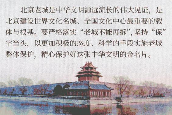 首都功能核心区控规征意见:北京老城不能再拆!