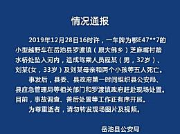 四川广安一越野车坠河 导致车内5人死亡还在调查中