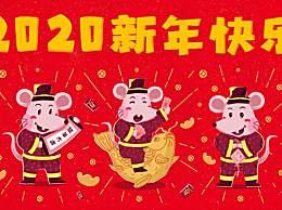 2020元旦新年简短搞笑祝福语送老师 2020新年发朋友圈励志说说
