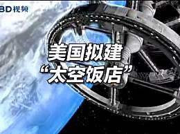 美拟2025建太空饭店 去太空旅游不再是梦