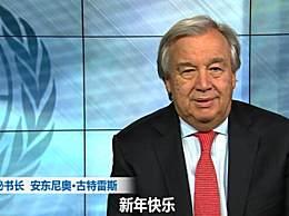 联合国秘书长新年致辞 青年是希望最大的来源