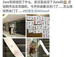 武汉Zara全部关闭 武汉Zara全部关闭原因