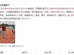 云南中考改革语数英体并列100分 体育老师再也不用让课了
