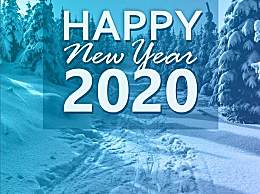 2020爱你爱你元旦跨年祝福语 元旦简短暖心祝福语
