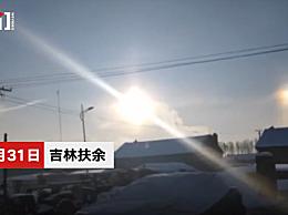 """吉林天空现三个太阳 乃是罕见天象""""幻日""""!"""