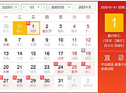 2020元旦放几天假 2020元旦假期安排一览