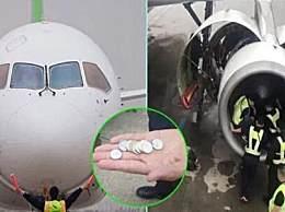 向客机扔硬币赔12万 这种祈福方式简直匪夷所思