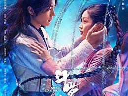 2020即将播出的十大古装仙侠剧 肖战吴宣仪斗罗大陆你期待吗?