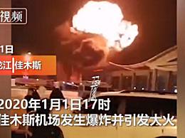 佳木斯机场起火巨大火球升腾 机场紧急疏散人群无人员伤亡