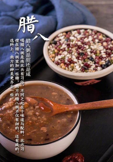 重阳节该吃什么_腊八节应该吃什么?南方吃什么?北方吃什么?_快讯_海哥娱乐