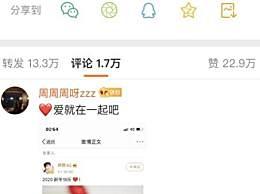 张翰微博评论 张翰微博评论说了什么