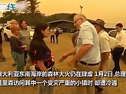 """澳总理访问灾区被骂""""白痴"""" 强行握手太尴尬"""