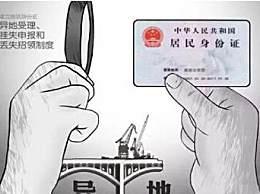 身份证丢了可以异地补办吗?异地补办需要准备哪些材料