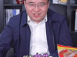 80后副县长卖扒鸡 带动扒鸡销售超3万只
