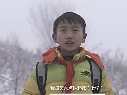 6岁走6万步上学是怎么回事?走三个小时山路上学不敢想